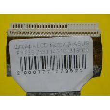 Шлейф к LCD матрице ASUS F3 F3F, F3H, F3J, F3K, F3L, F3M, F3Q, F3S, F3SG, F3T, F3U, M51K, M51KR, M51