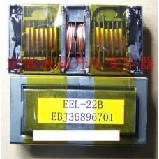 EBJ36896701 EEL-22B Трансформатор
