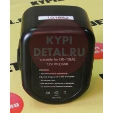 Аккумулятор для электроинструмента DeWalt XR, XRP, DC, DCD, DW Series. 12V 2000mAh 24Wh (Ni-Cd). PN: