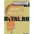 б/у Радиатор для ноутбука DELL Inspiron 3521 AT0SZ0010F0