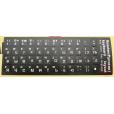 Наклейки на клавиатуру ноутбука русс. + англ.  (белые) на чёрном фоне
